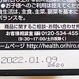 Экстракт устриц, мидий, куркумы и чеснока. Восстановления мужской силы и жизненной энергии. ORIHIRO, Япония, фото 2