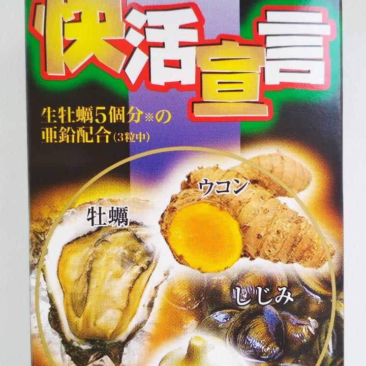 Экстракт устриц, мидий, куркумы и чеснока. Восстановления мужской силы и жизненной энергии. ORIHIRO, Япония