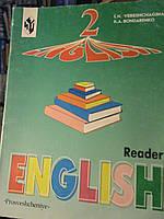 Верещагина, Бондаренко, Притыкина. Английский язык. 2-й класс, второй год обучения. Ридер.