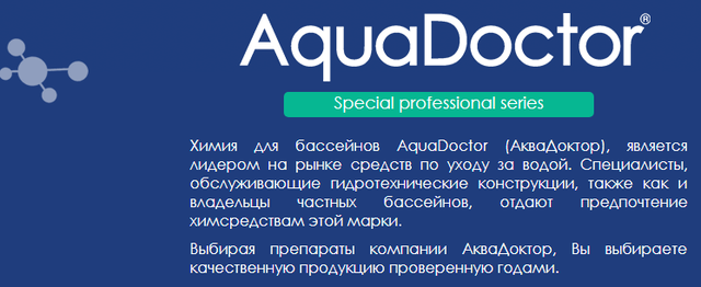 жидкий флокулянт AquaDoctor FL 1 литр для осветления бассейнов