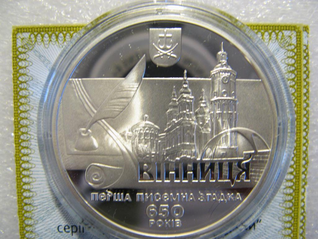 Вінниця перша писемна згадка 650 років 2013 банк Серебро