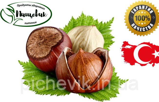Фундук сырой в скорлупе (Турция) Вес: 1 кг
