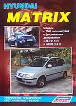 HYUNDAI MATRIX   Модели с 2001 года  Бензин  Устройство, техническое обслуживание и ремонт