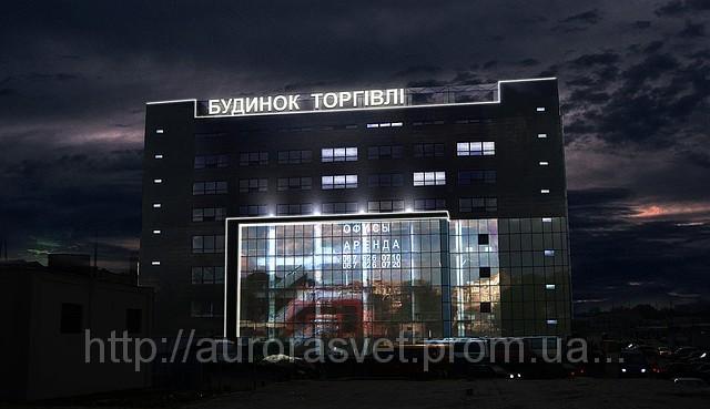 Светодиодное украшение зданий Проект Дом Торговли. Рекламное освещение. LED освещение.