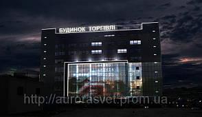Світлодіодне прикраса будівель Проект Будинок Торгівлі. Рекламне освітлення. LED освітлення.