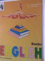 Верещагина, Притыкина. Английский язык. РИДЕР. 3 класс,третий год обучения.