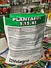 """Добриво для листового підживлення """"Плантофол 5-15-45"""" 1 кг"""