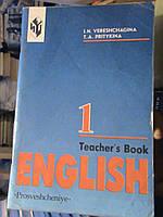 Верещагина, Притыкина. Английский язык.ТИЧЕ БУК. для 1 класса, первый год обучения.