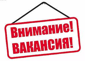 """Вакансия продавца-консультанта в магазин """"Золотой трюфель"""" на Оболоне"""