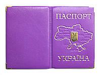 Обложка Фиолетовый для паспорта с картой и Гербом из металла Украины