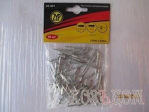 Витяжні Заклепки алюмінієві ZYP (Заклепка 4 - 8 мм (50 шт) )