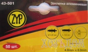 Заклепки вытяжные алюминиевые ZYP (Заклепка 4.8-18 мм (50 шт) ), фото 2