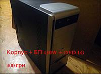 Корпус ATX + БП 450W + DVD