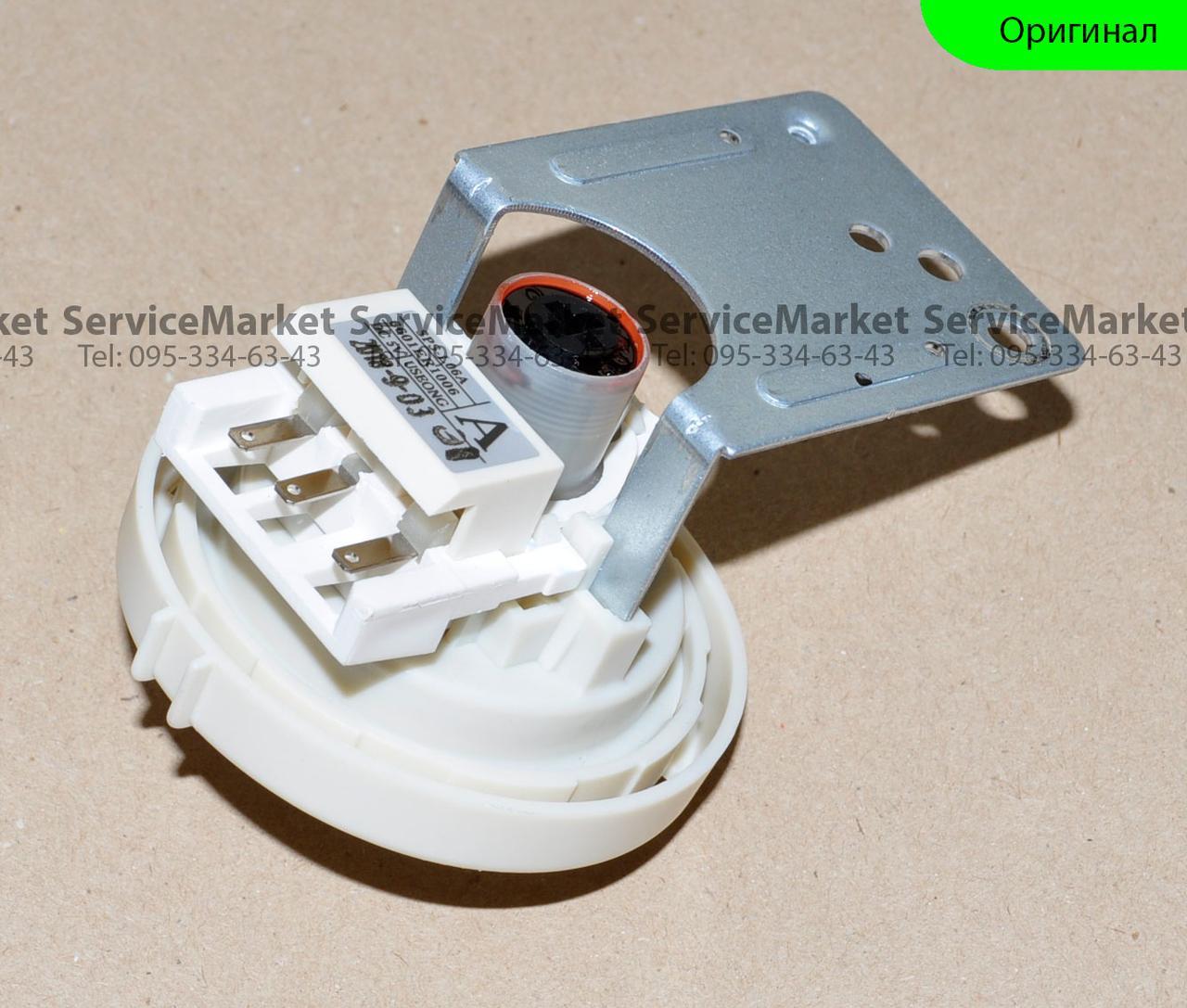 Прессостат LG 6601ER1006A для стиральной машины Оригинал