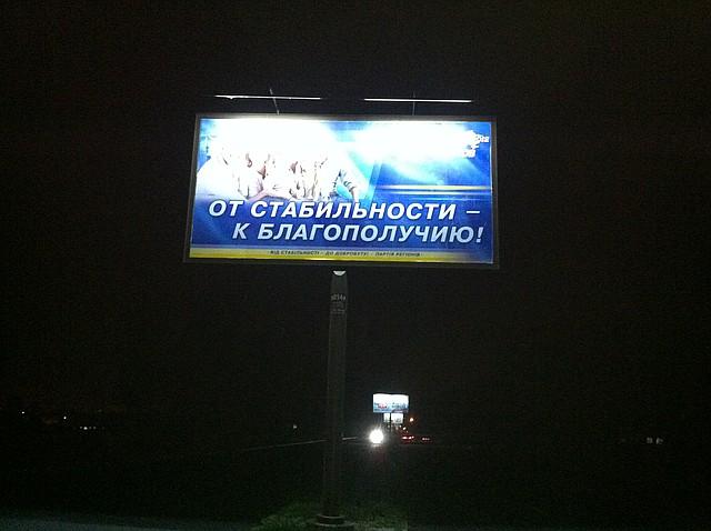 Освещение рекламных площадей  Биллборд. Рекламное освещение. LED подсветка. Светодиодное освещение.