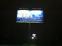 Освещение рекламных площадей  Биллборд. Рекламное освещение. LED подсветка. Светодиодное освещение., фото 1