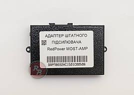 Адаптер штатного усилителя MOST-AMP