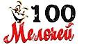100 Мелочей