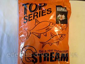 Прикормка рибальська G. STREAM(СТРІМ) TOP SERIES Карась(часник)