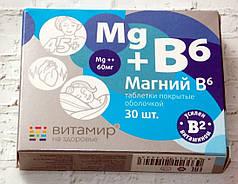Магний B6 Витамир, 30 табл.