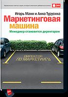 Маркетинговая машина. Менеджер становится директором (3-е изд.). Игорь Манн и Анна Турусина
