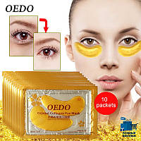 Коллагеновая маска для кожи вокруг глаз ( в уп.10шт.)