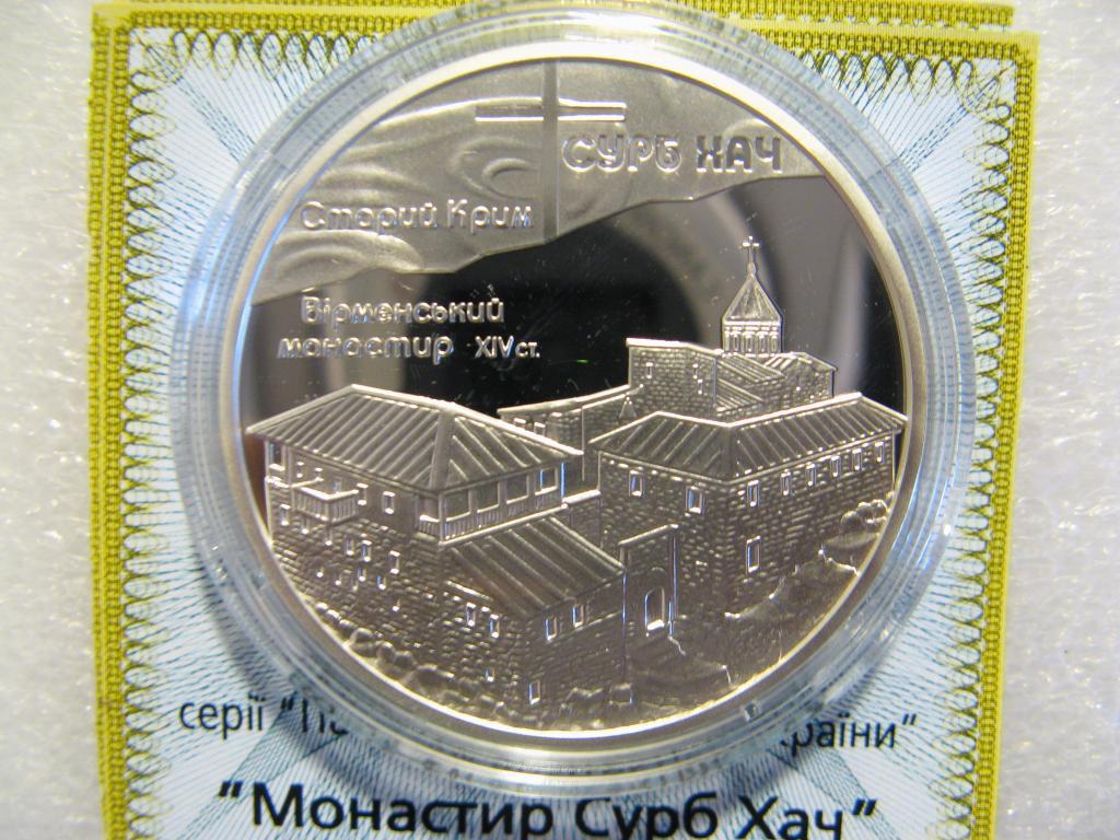 Монастир Сурб-Хач Старий Крим 2009 Люкс Серебро