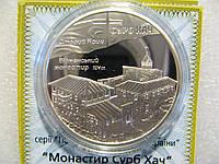 Монастир Сурб-Хач Старий Крим 2009 Люкс Серебро, фото 1
