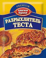 Разрыхлитель теста ТМ Смачна кухня, 12 г