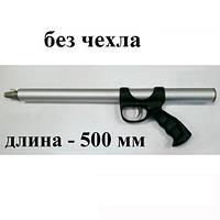 Подводное ружьё зелинка Заславца 500; дюралюминий (без чехла!)