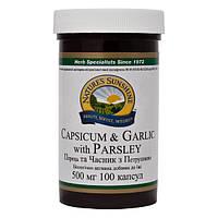 Перец,чеснок,петрушка (Capsicum, Garlic w Parsley) снижает содержание холестерина в крови.100 капсул,США