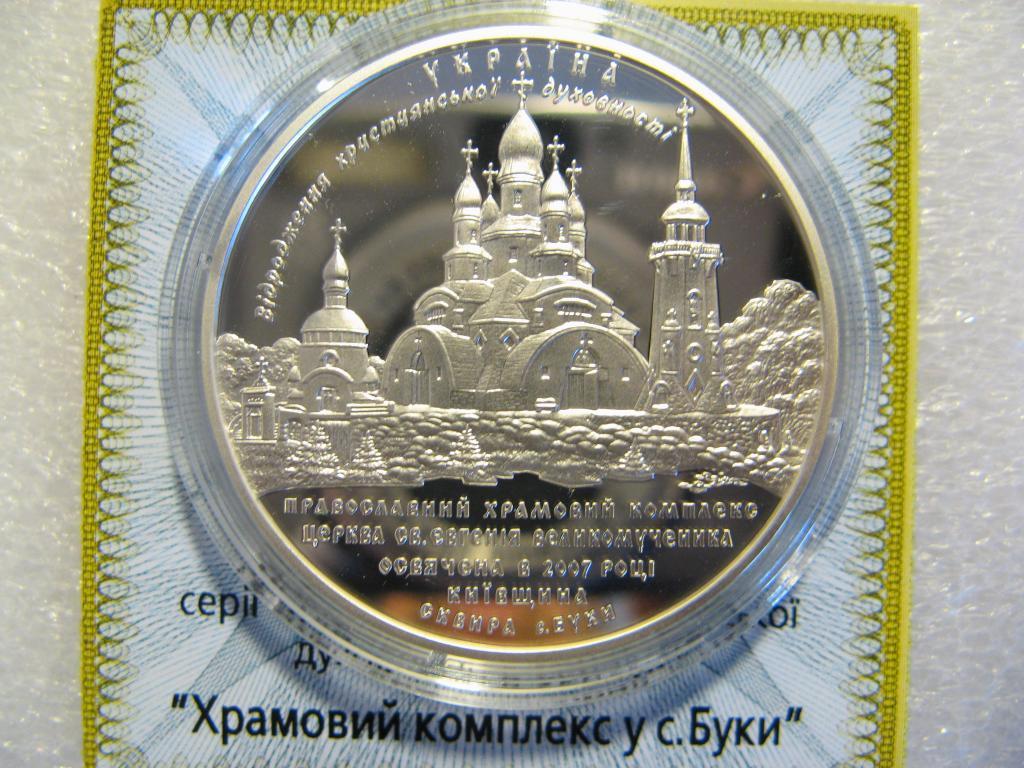 Храмовий Комплекс в с. Буки 2008 Серебро