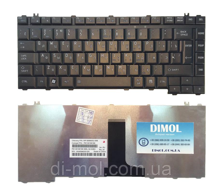 Оригинальная клавиатура для ноутбука TOSHIBA A200, A205, A300, A350, M200, M300, M500, M505, L300, rus, black