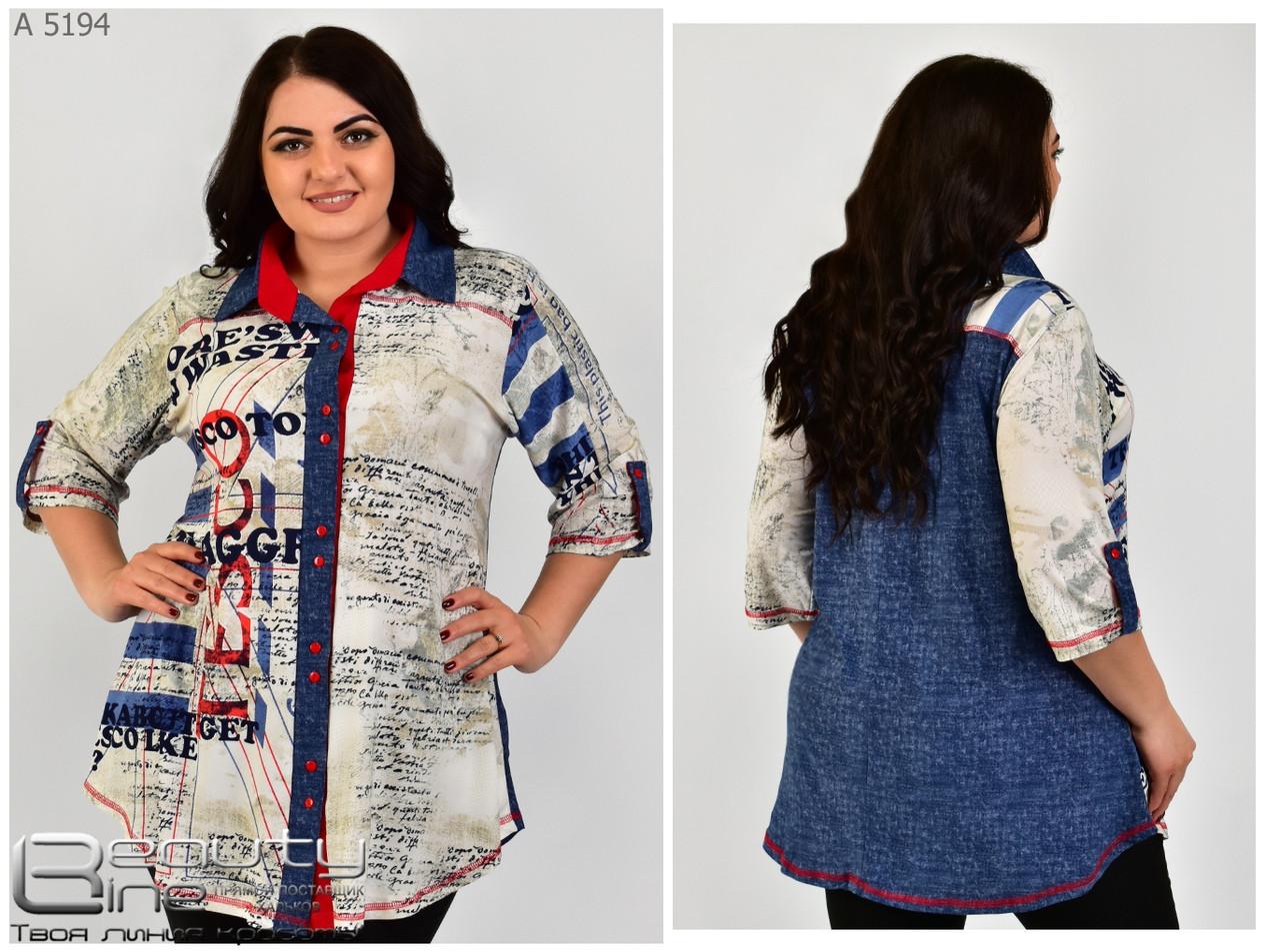 Сорочка жіноча великого розміру 52-54. 56-58. 60-62. 64-66