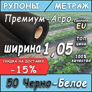 Агроволокно Черно-Белое 1.07 на метраж