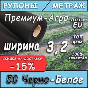 Агроволокно Черно-Белое 3.2 на метраж
