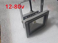 Светодиодный прожектор 10w 12-80V LED белый свет, мощный чип 45х45 мил