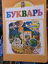 Буквар. Прищепа.Колісниченко К., 2001 російською мовою