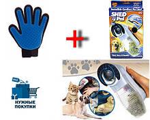 Машинка для вычесывания шерсти животных +Перчатка для вычесывания шерсти True Touch