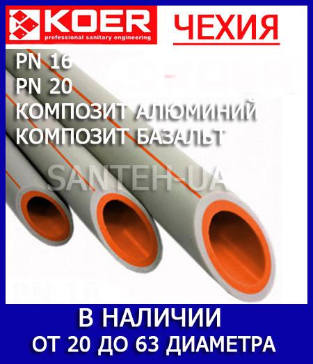 Поліпропіленова труба KOER PN16 ф32 для водопроводу