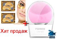 ЩЕТКА ДЛЯ ОЧИЩЕНИЯ ЛИЦА FOREO LUNA MINI  +