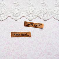 """Тег текстильный, бирка """"Hand Made with Love"""", 4.3*1 см - коричневая"""