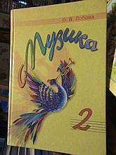 Лобова. Музика. 2 клас. До, 2003.