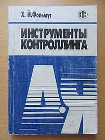 Х.Й.Фольмут. Инструменты контроллинга от А до Я