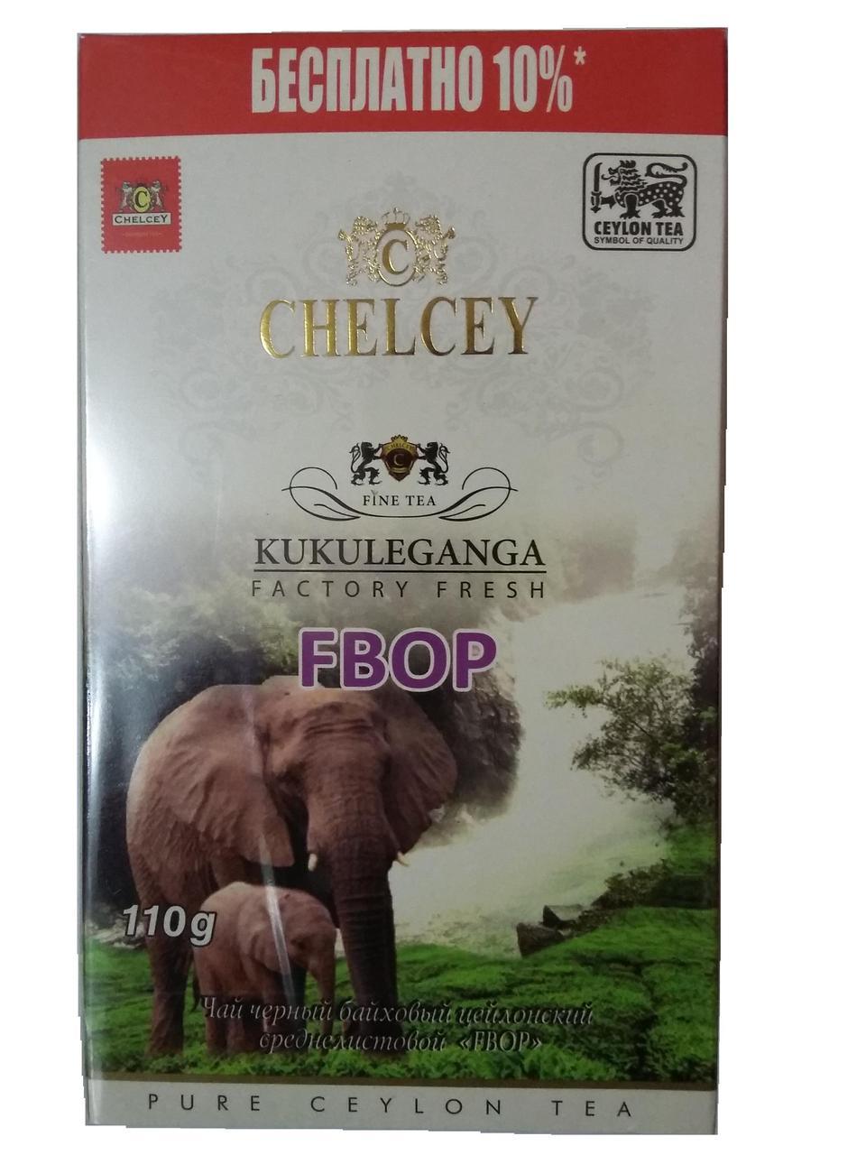 Чай чорний середньолистовий Chelcey FBOP, 110г