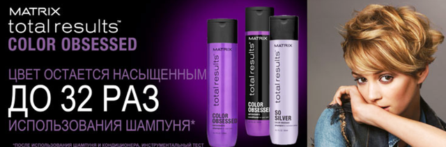 Баннер Color Obsessed