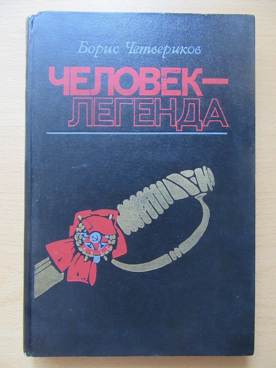 Борис Четвериков. Людина-легенда. Розповіді про Котовському
