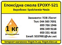 Эпоксидная смола Epoxy-521 с отвердителем Т-0590