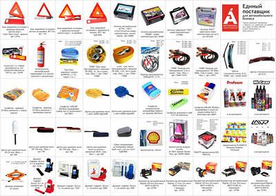 Аксессуары и сопутствующие товары для авто
