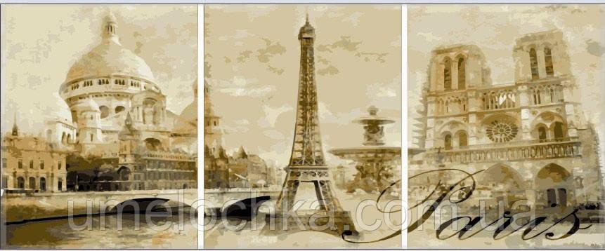 Картины раскраски триптихи по номерам Babylon Париж